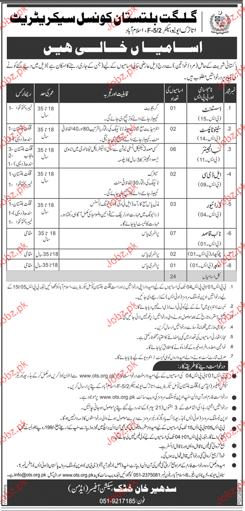 Gilgit Baltistan Council Secretariat  OTS Jobs