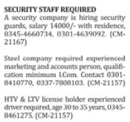 Security Staff required at Lahore 2017