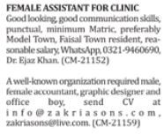 Female Assistant Jobs in Lahore 2017