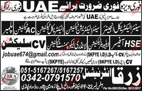 Senior Engineer Electrical, Electrical Technicians Wanted