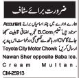 Accountant Jobs at Multan 2017