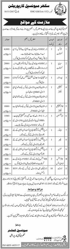 Municipal Corporation Sukkur SMC Jobs 2017