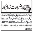 Driver Jobs Opportunity at Lahore 2017