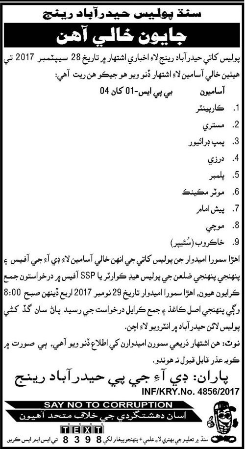 Sindh Police required Labour Staff 2017
