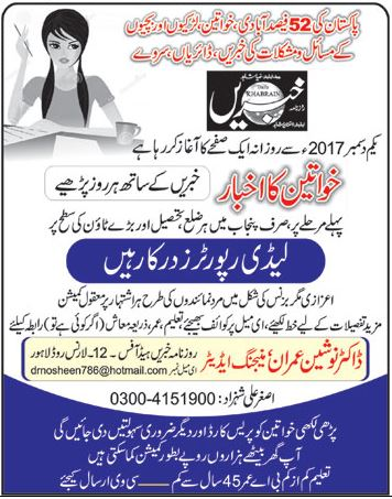 Lady Reporter required at Roznama Khabrain 2017