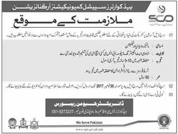 Special Communications Organization SCO Jobs 2017