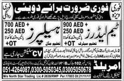 Career Opportunity Staff required at Dubai 2017
