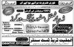 Al Meeqat Trade Center Rawalpindi wanted Packing Workers