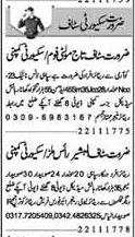 Security staff Jobs at Lahore 2017