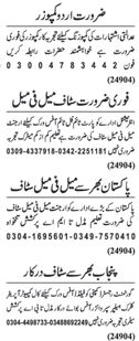 Miscellaneous Staff Wanted In Lahore