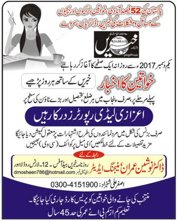 Reporters Required For Khabrain Media Group