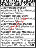 Deputy Manager, Assistant Manger Utility Job Opportunity