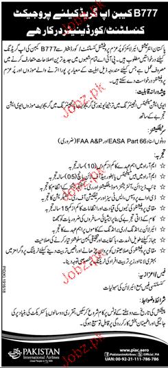 Pakistan International Pakistan Job