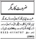 Technical Staff Jobs at Lahore