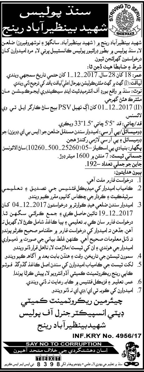 Sindh Police Police Constable Jobs in Nawabshah