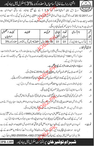 Central Jail Bahawalpur Jobs