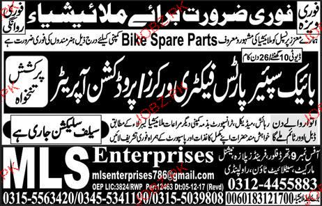 Bike spare Parts Factory Workers Job Opportunity