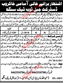 District Jail Toba Tek Singh Jobs