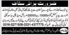 General Staff Wanted For Islamabad, Pakistan