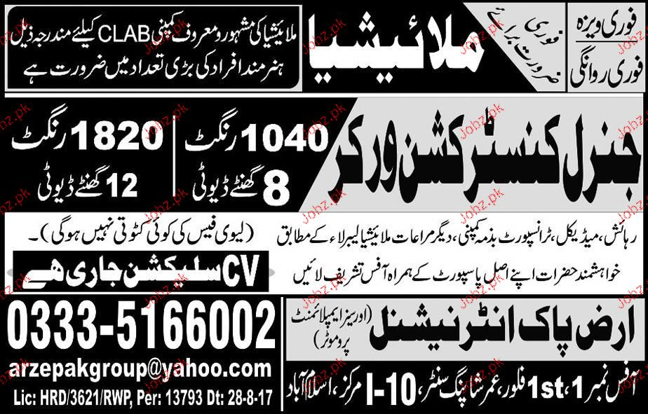 General Construction Workers Job Opportunity