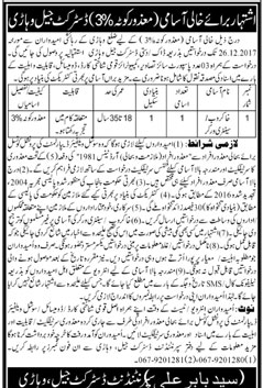 District Jail Vehari Sanitary Worker Jobs 2017