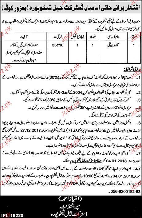 District Jail Sheikhpura Jobs