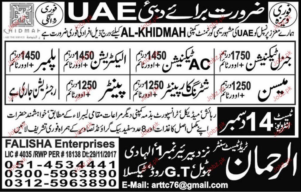 General Technicians, AC Technicians, Electricians Wanted
