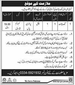 Cook required at Pakistan Army