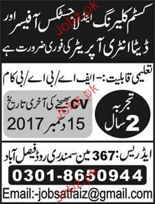 Logistics Officers and Data Entry Operators Job Opportunity