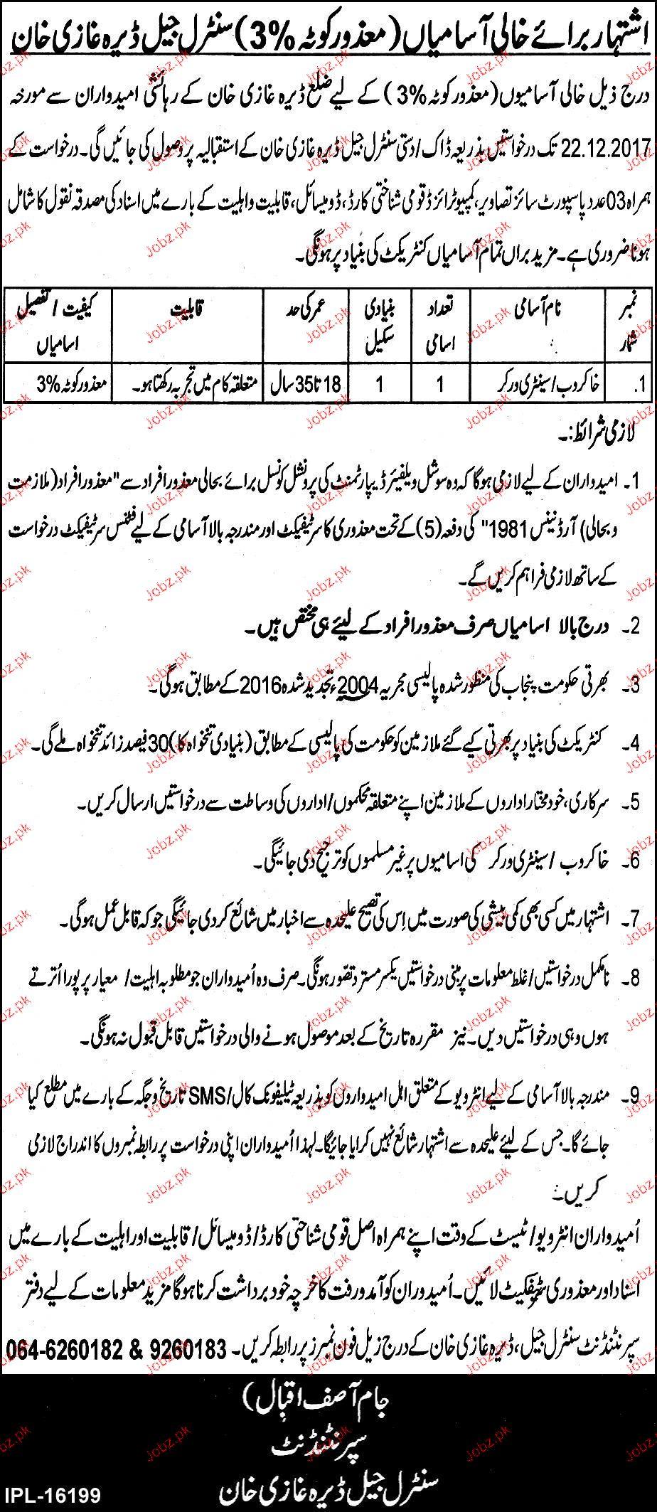 Central  Jail Deara Ghazi Khan  Jobs