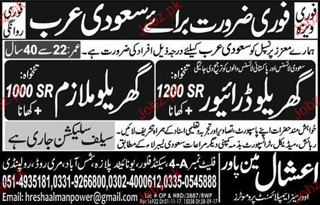 House Drivers and House Employees Job opportunity