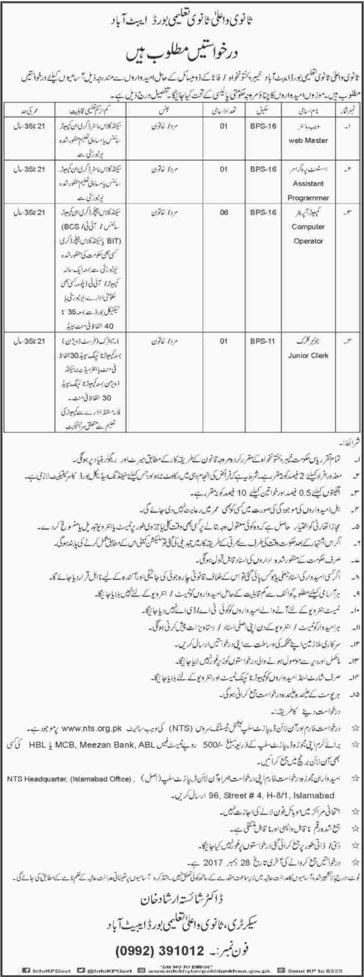 BISE Abbottabad  IT & Clerical Staff Jobs NTS