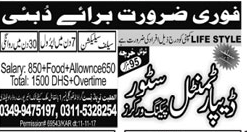 Packing Workers Jobs Opportunity at UAE