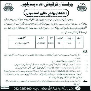 Patwari Land Record Officer Jobs in Development Authority