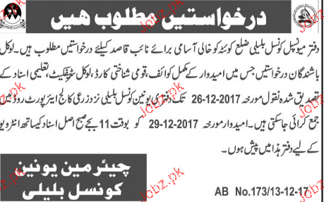 Municipal Committee Jobs