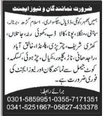 Anchorperson & Newsagent Career Opportunities