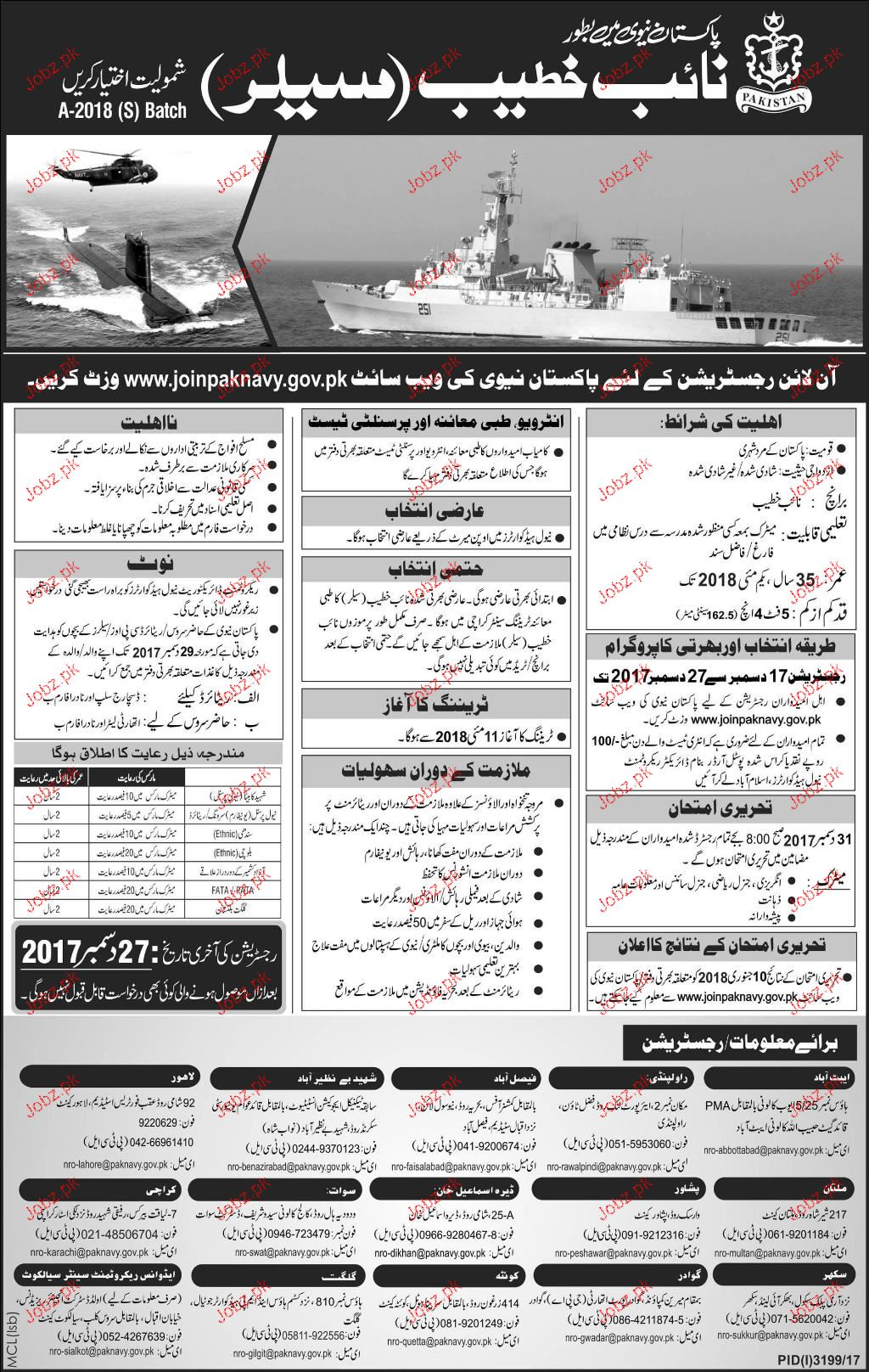 Recruitment of Naib Khateeb Sailors in Pakistan Navy
