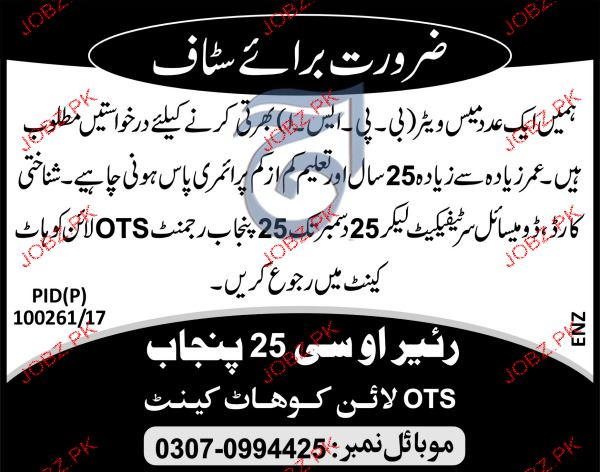 Pakistan Army  Mess Waiters Jobs