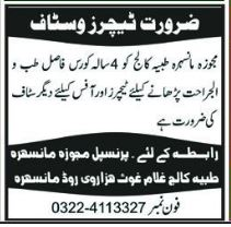Teaching & Staff Required For College In Manshera, KPK