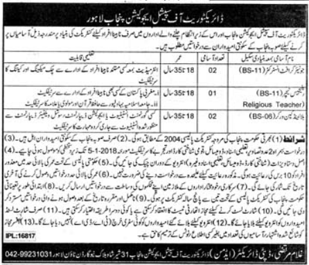 Instructor & Teacher wanted in Special Education Punjab