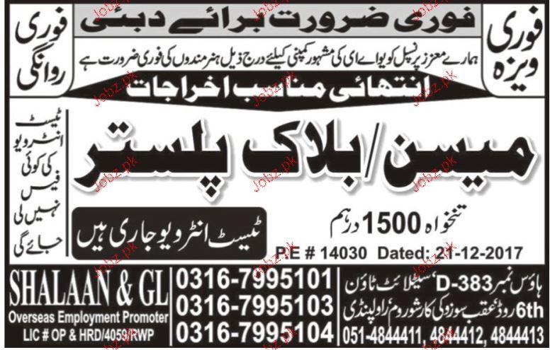 Mason Block and Mason Plasters Job Opportunity 2018 Jobs Pakistan