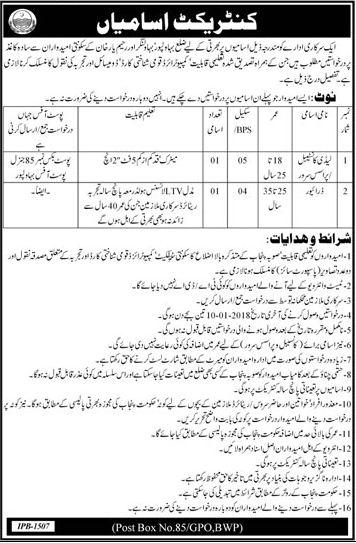Lady Constable & Driver Jobs in Public Sector Organization