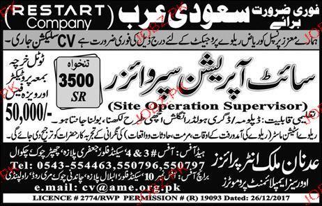 Site Operation Supervisors Job Opportunity 2018 Jobs Pakistan