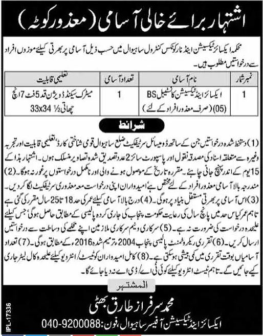 Excise & Taxation Constable Jobs 2018