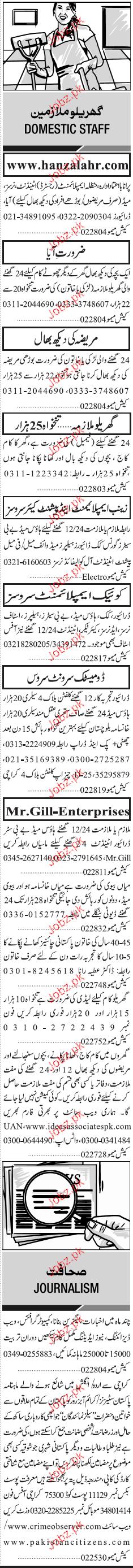 Attendants, Nurses, Maid, Chawkidars Job Opportunity