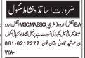 Teacher required in Multan 2018