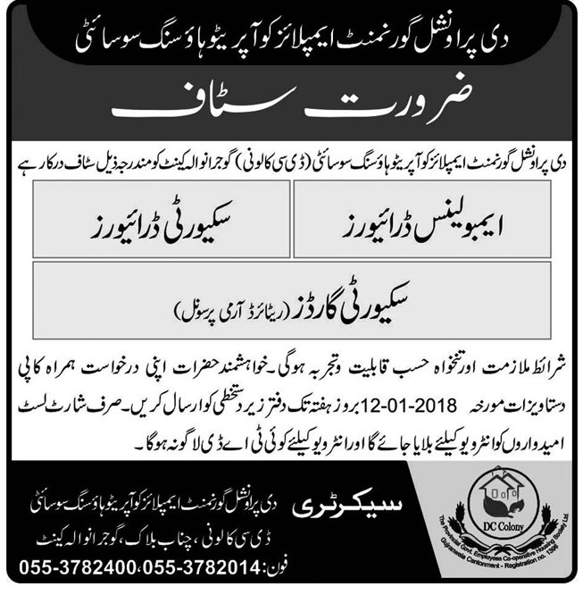 The Provincial Government Employees Cooperative Society Jobs