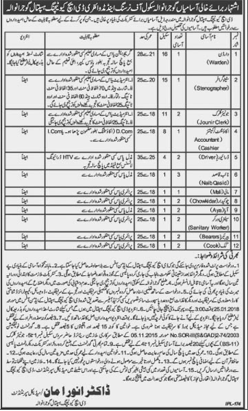 Stenographer & Accountant Jobs in DHQ Teaching Hospital