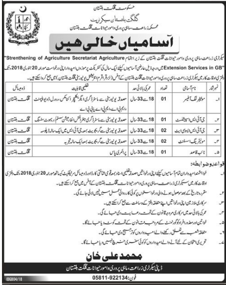 Monitoring Specialist & GIS Specialist Jobs Agriculture Dept