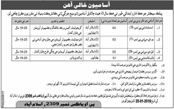Public Sector Organization Jobs for LDC & UDC